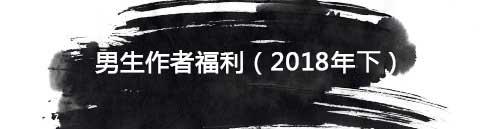 男生作者福利(2018年上)